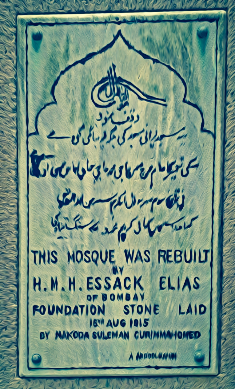 jamia-mosque-plaque.jpg